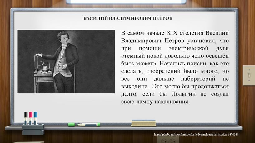 ВАСИЛИЙ ВЛАДИМИРОВИЧ ПЕТРОВ B самом начале