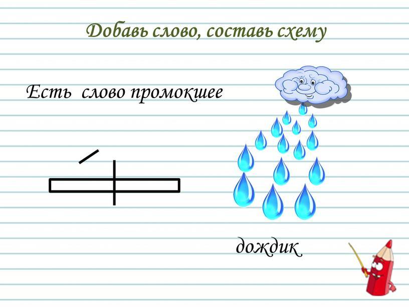 Добавь слово, составь схему Есть слово промокшее дождик