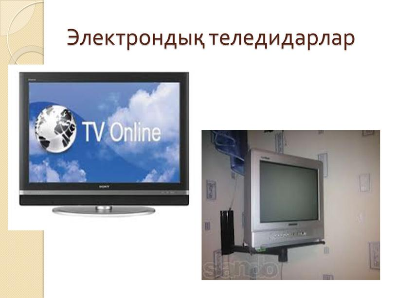 Электрондық теледидарлар