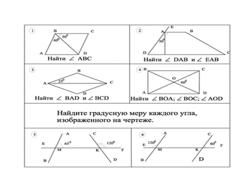 """Презентация """"Параллельные прямые"""""""