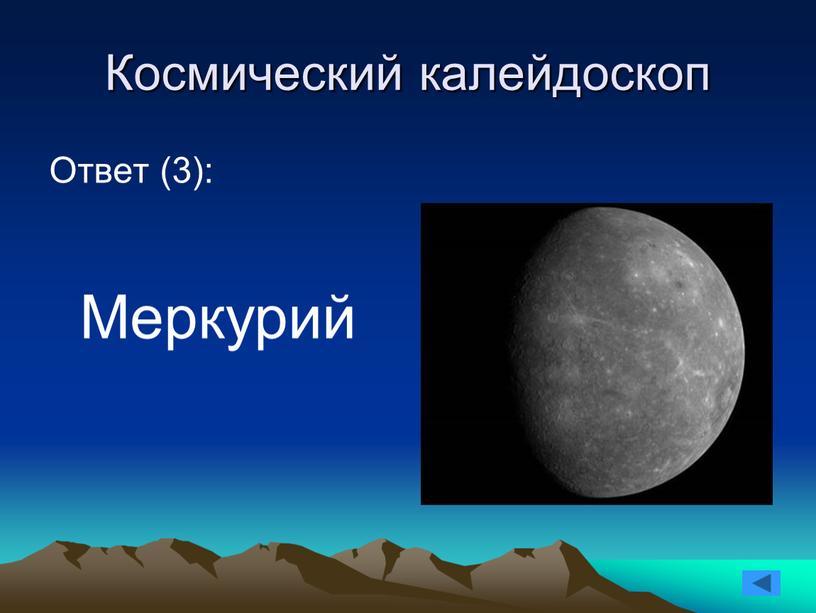 Космический калейдоскоп Ответ (3):