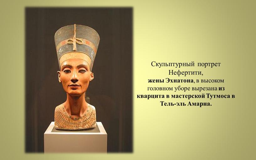 Скульптурный портрет Нефертити, жены