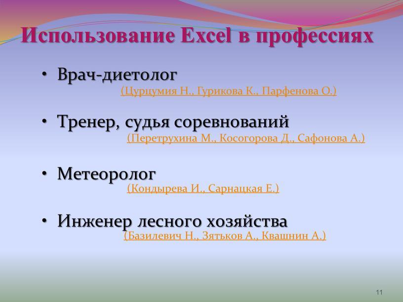 Использование Excel в профессиях (Цурцумия