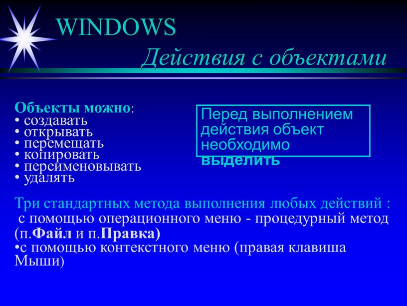 WINDOWS Действия с объектами