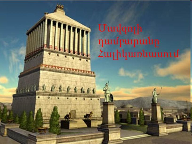 Մավզոլի դամբարանը Հալիկառնասում