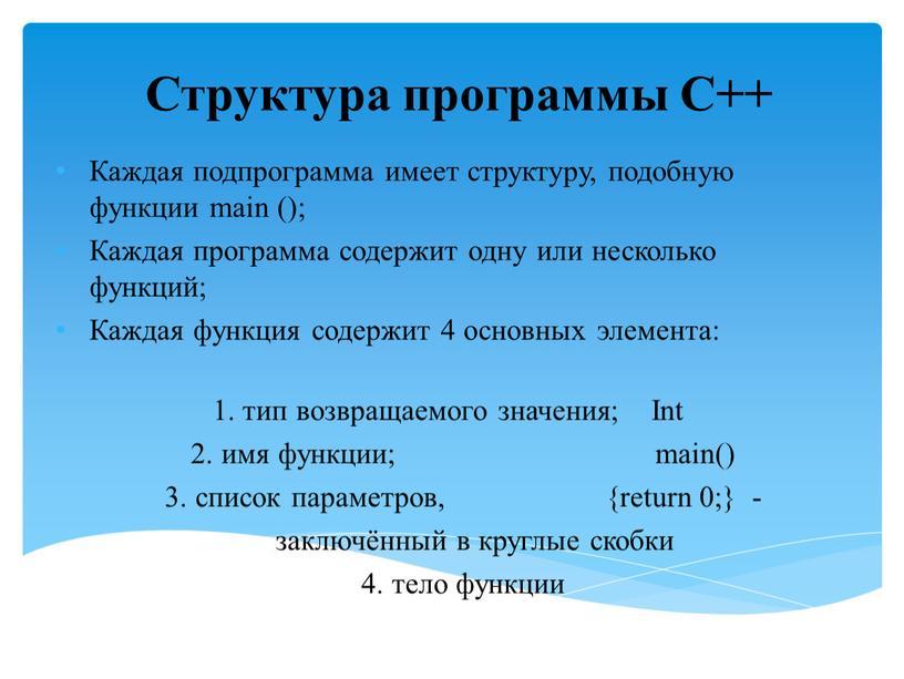 Структура программы С++ Каждая подпрограмма имеет структуру, подобную функции main ();