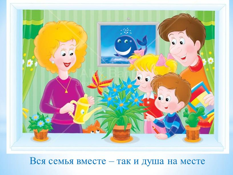 Вся семья вместе – так и душа на месте