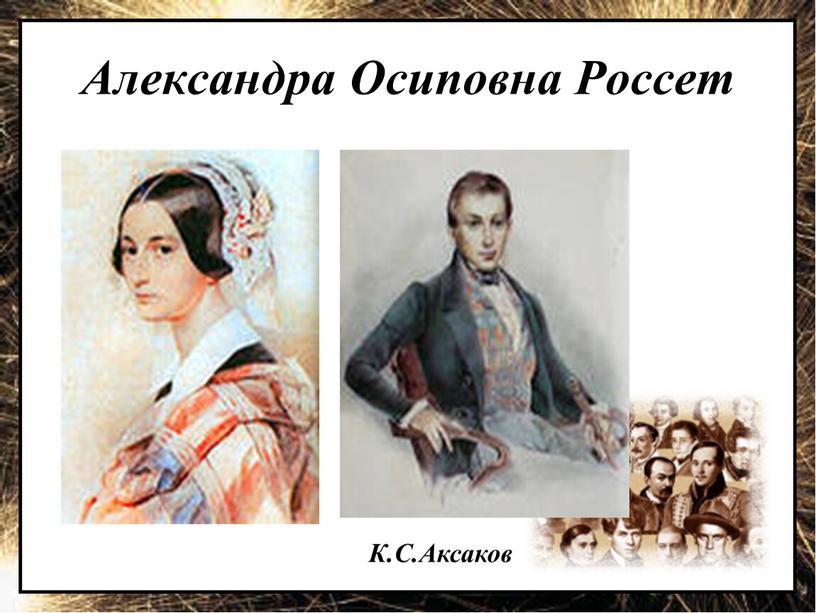 Александра Осиповна Россет К.С
