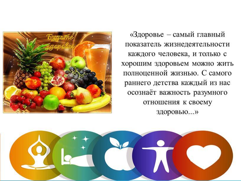 Здоровье – самый главный показатель жизнедеятельности каждого человека, и только с хорошим здоровьем можно жить полноценной жизнью