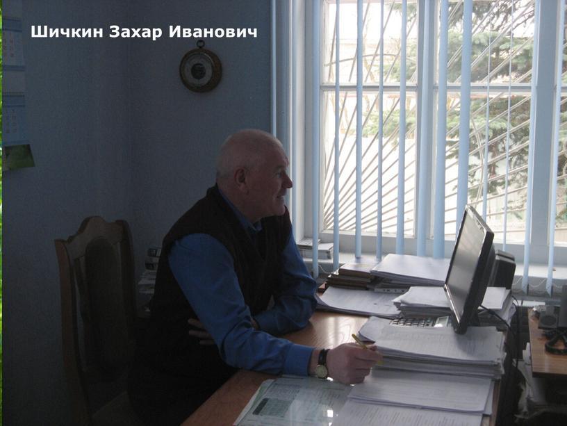 Шичкин Захар Иванович