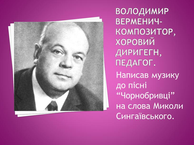 Володимир Верменич- композитор, хоровий диригегн, педагог