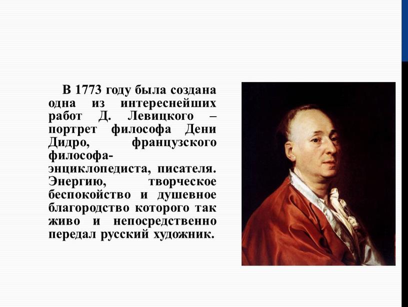 В 1773 году была создана одна из интереснейших работ