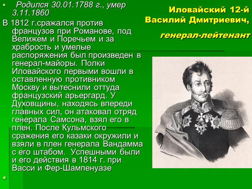 Иловайский 12-й Василий Дмитриевич, генерал-лейтенант