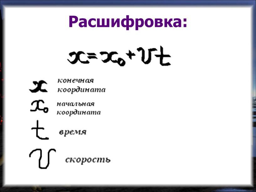 Расшифровка: