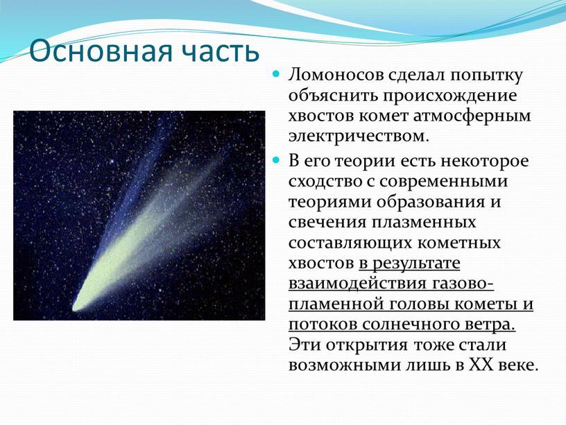 Основная часть Ломоносов сделал попытку объяснить происхождение хвостов комет атмосферным электричеством