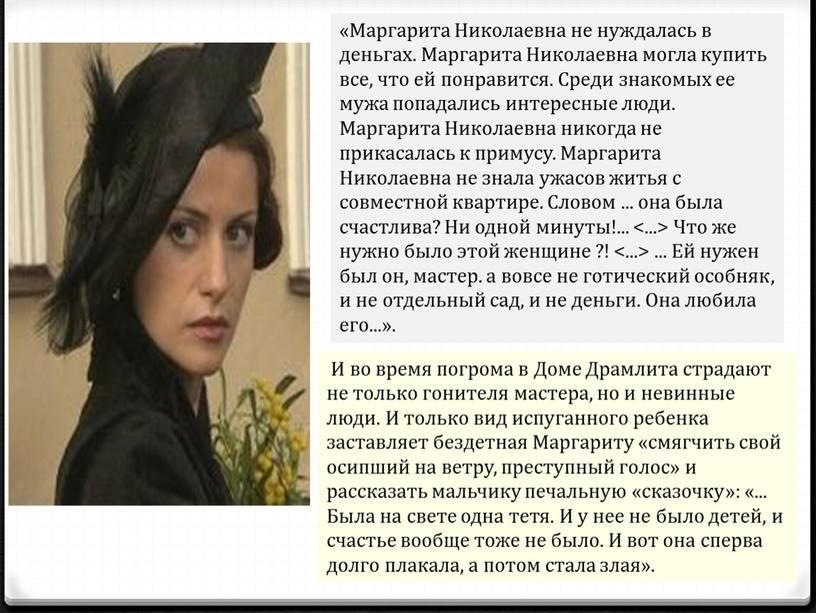 Маргарита Николаевна не нуждалась в деньгах