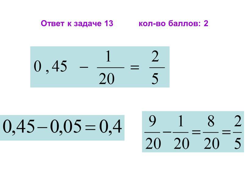 Ответ к задаче 13 кол-во баллов: 2