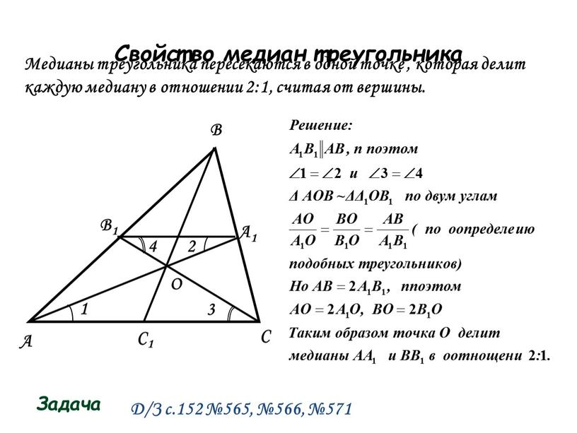 Свойство медиан треугольника Задача