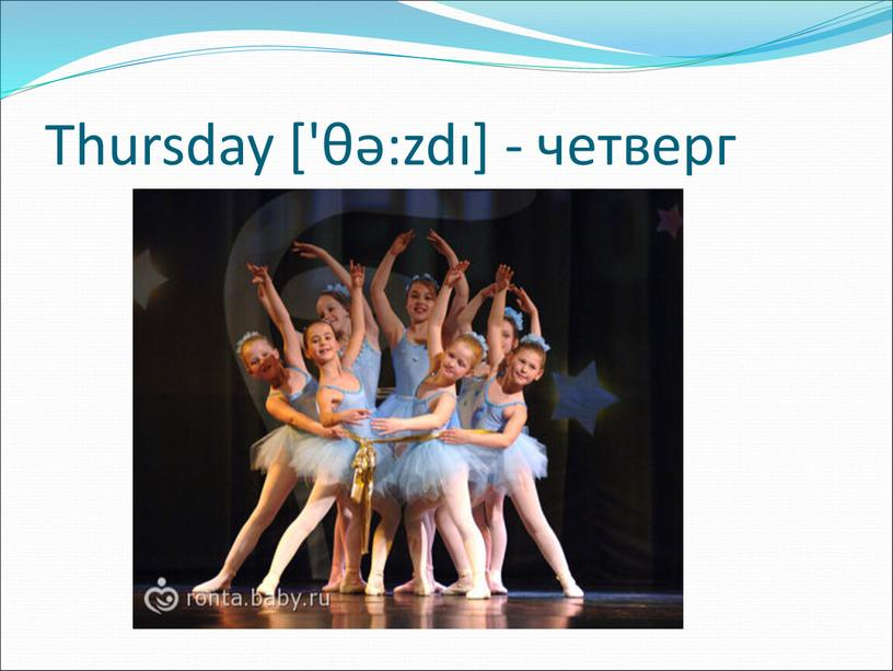 Thursday ['θə:zdı] - четверг