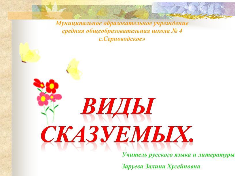 Муниципальное образовательное учреждение средняя общеобразовательная школа № 4 с