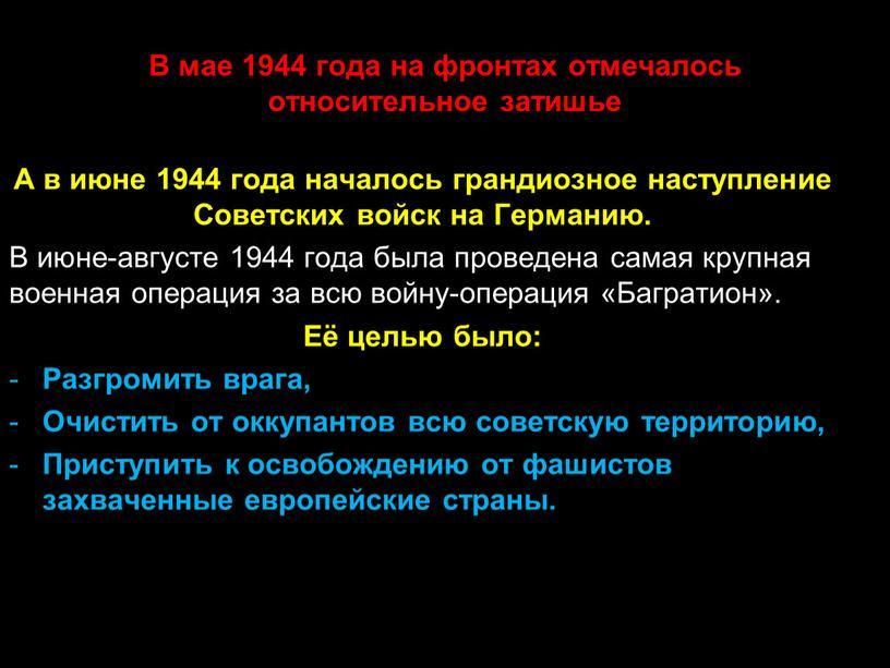В мае 1944 года на фронтах отмечалось относительное затишье