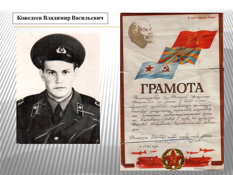 Кожедеев Владимир Васильевич