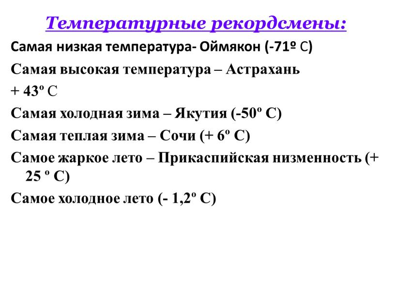 Температурные рекордсмены: Самая низкая температура-