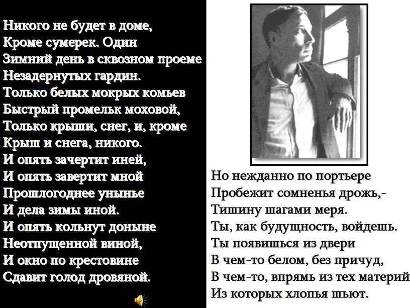 Никого не будет в доме…» (1931)