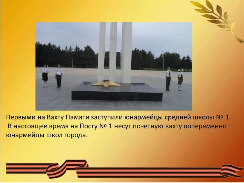 Первыми на Вахту Памяти заступили юнармейцы средней школы № 1