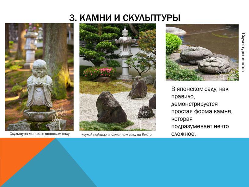 Камни и скульптуры В японском саду, как правило, демонстрируется простая форма камня, которая подразумевает нечто сложное