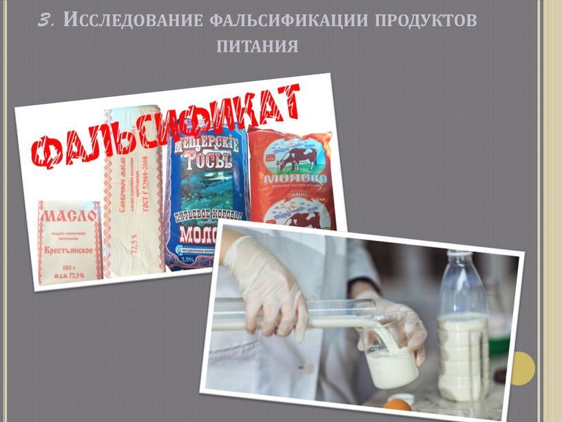 Исследование фальсификации продуктов питания