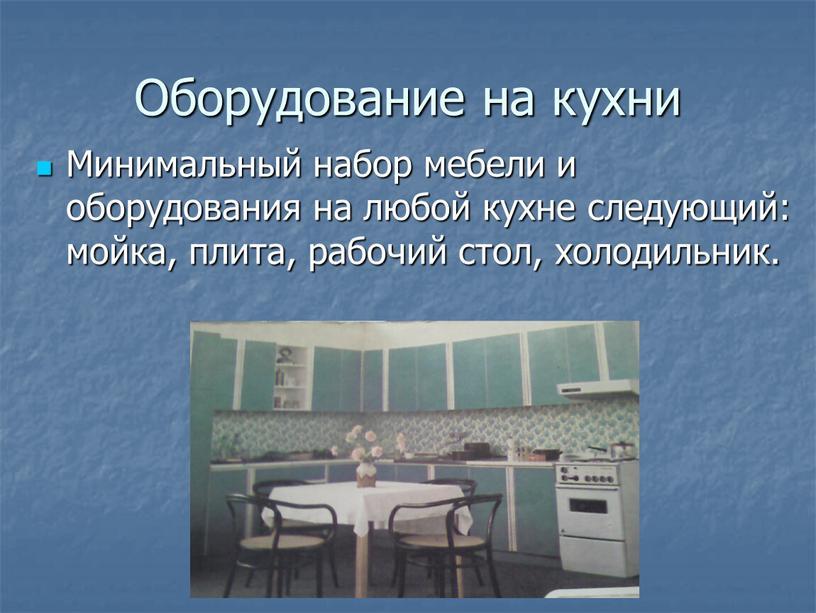 Оборудование на кухни Минимальный набор мебели и оборудования на любой кухне следующий: мойка, плита, рабочий стол, холодильник