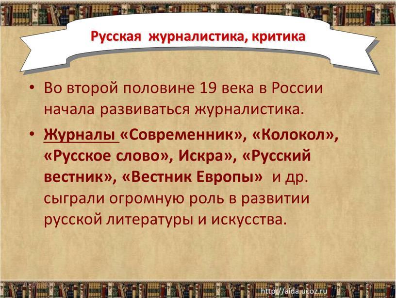 Во второй половине 19 века в России начала развиваться журналистика
