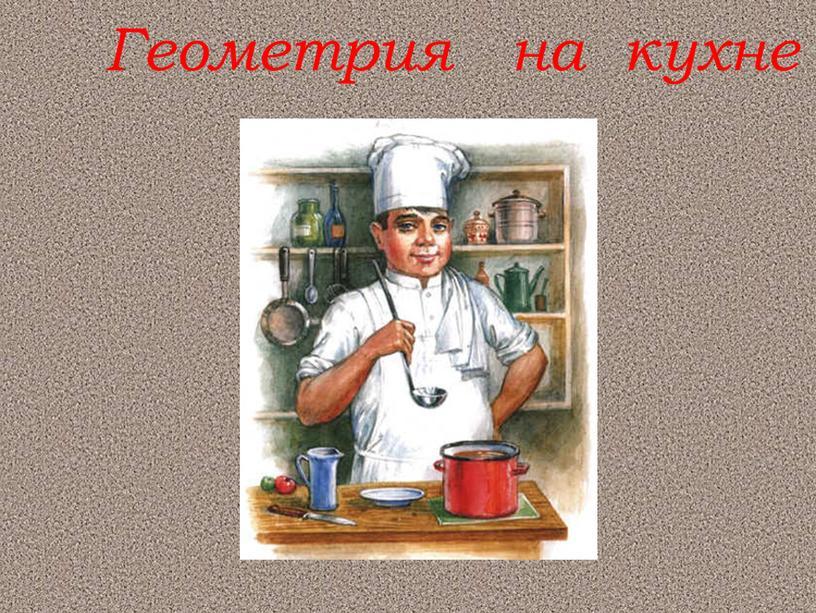 Геометрия на кухне