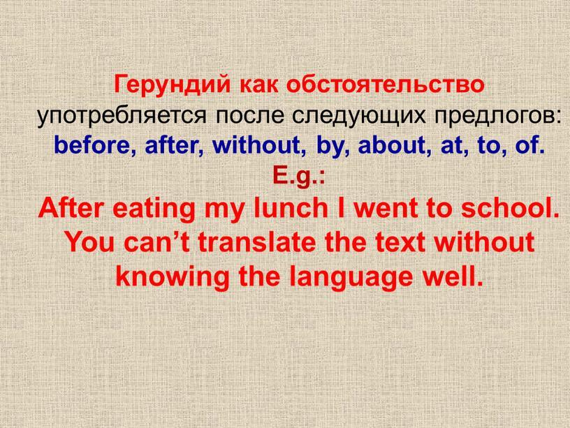 Герундий как обстоятельство употребляется после следующих предлогов: before, after, without, by, about, at, to, of