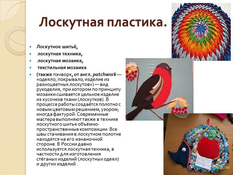 Лоскутная пластика. Лоскутное шитьё, лоскутная техника, лоскутная мозаика, текстильная мозаика (также пэчворк , от англ