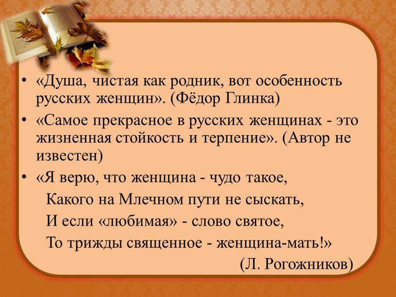 Душа, чистая как родник, вот особенность русских женщин»