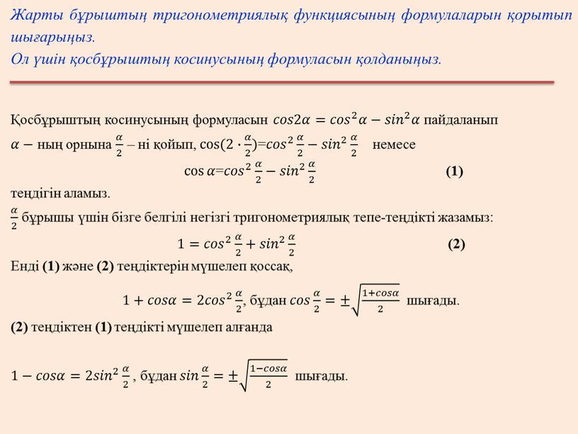 Жарты бұрыштың тригонометриялық функциясының формулаларын қорытып шығарыңыз