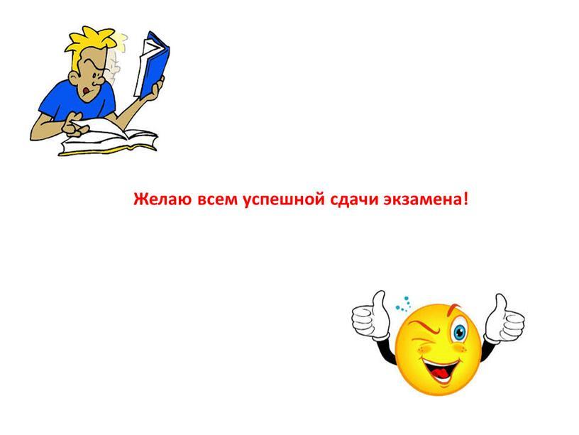 Желаю всем успешной сдачи экзамена!