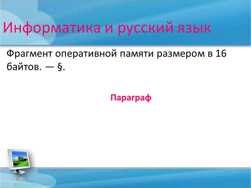 Информатика и русский язык Фрагмент оперативной памяти размером в 16 байтов