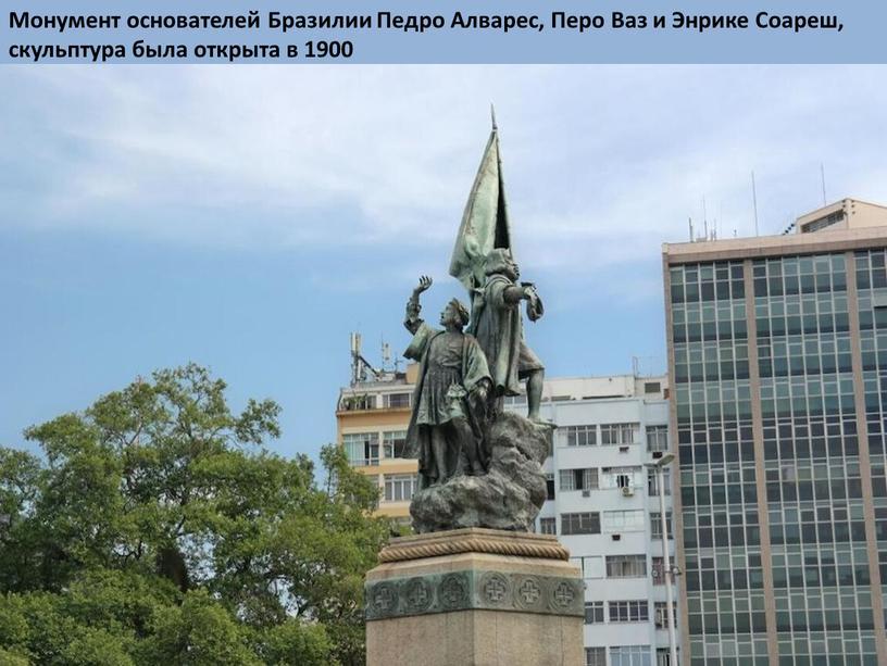 Монумент основателей Бразилии Педро