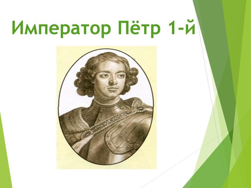 Император Пётр 1-й