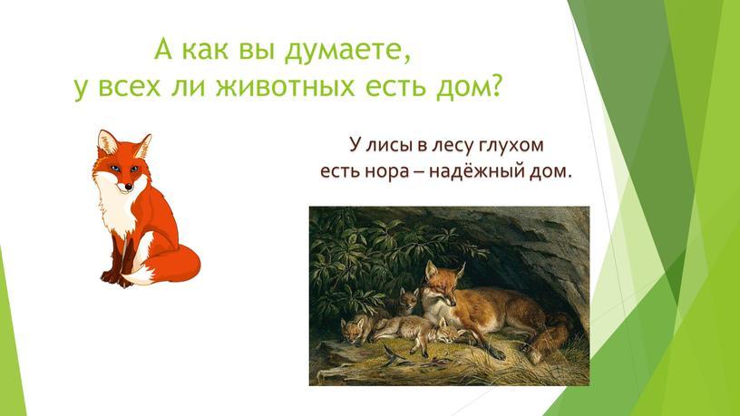 У лисы в лесу глухом есть нора – надёжный дом