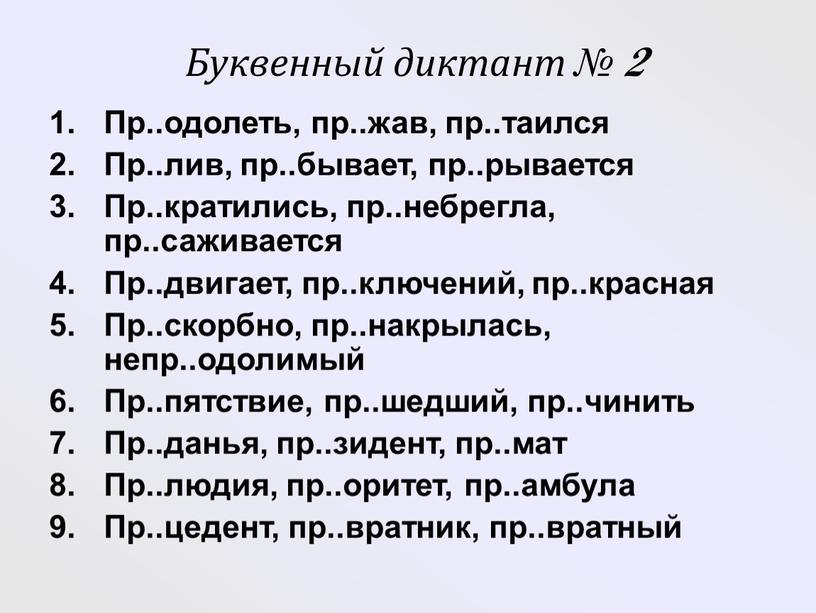 Буквенный диктант № 2 Пр..одолеть, пр