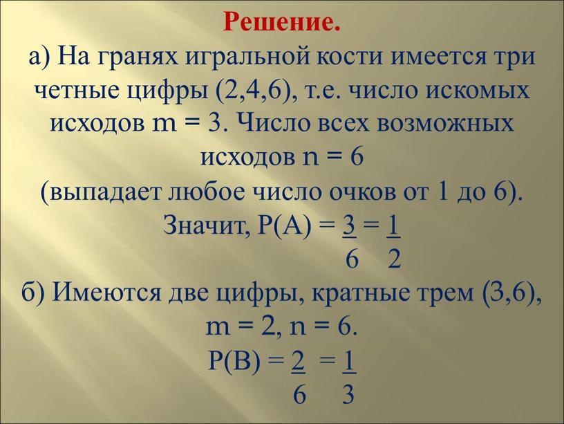 Решение. а) На гранях игральной кости имеется три четные цифры (2,4,6), т