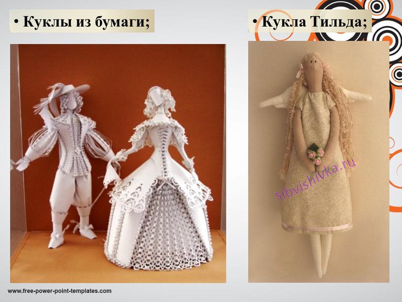 Куклы из бумаги; Кукла Тильда;