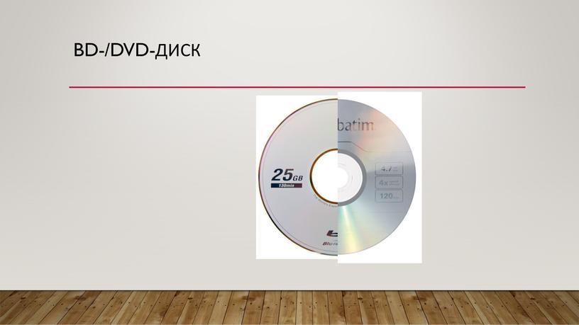 BD-/DVD-диск