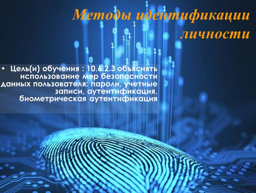 Методы идентификации личности Цель(и) обучения : 10