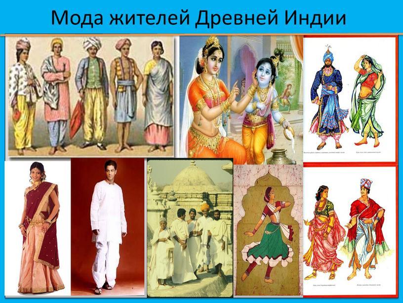Мода жителей Древней Индии