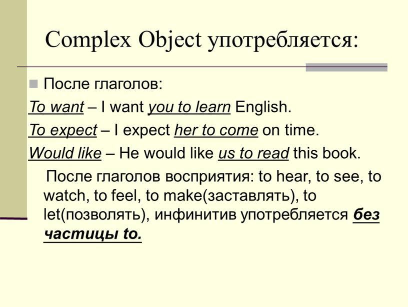 Complex Object употребляется: После глаголов: